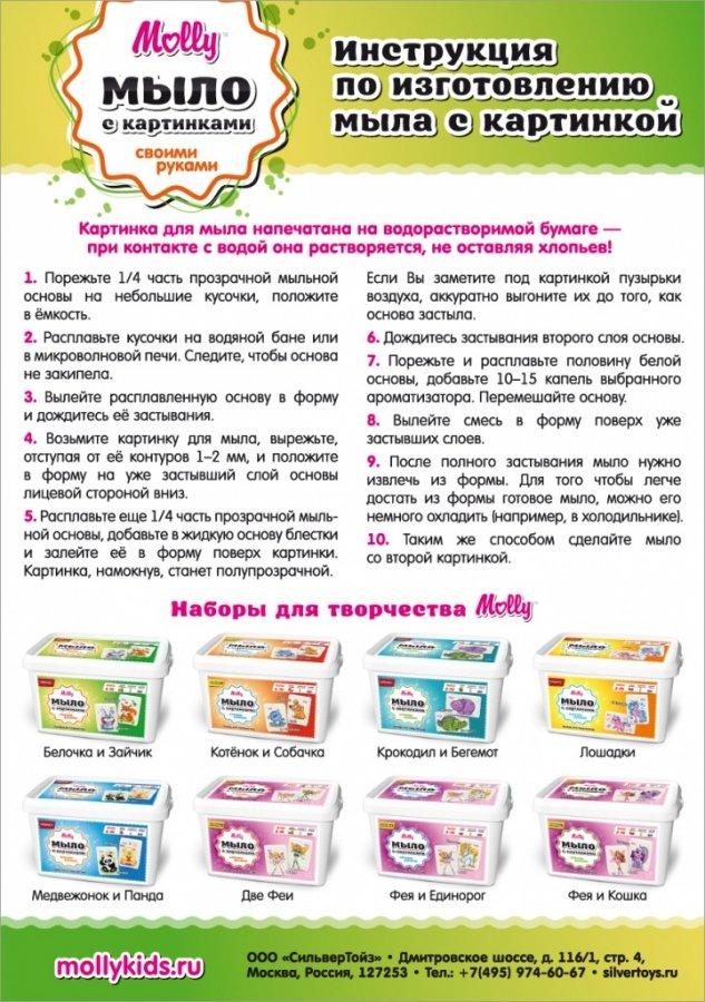 счастливых мыло с картинкой своими руками инструкция обязательно дополняет выделяющийся